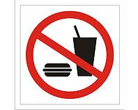 Tablica tabliczka ostrzegawcza - Zakaz wnoszenia jedzenia
