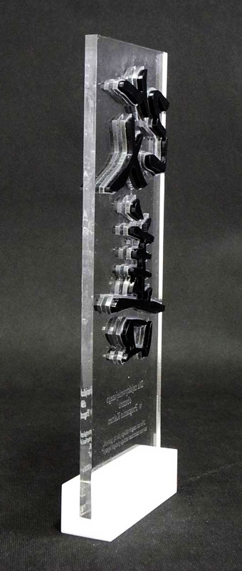 Statuetka akryl pleksi z wypukłymi czarnymi literami